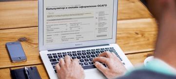 Что такое Е-ОСАГО: особенности оформления электронное ОСАГО