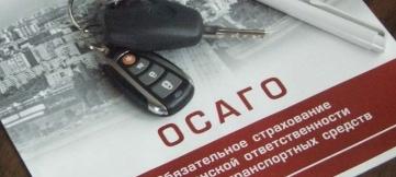 Предложения по реформированию системы автострахования ОСАГО