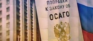 Поправки к Закону об ОСАГО: Минфин обещает доступные полисы и прозрачные тарифы