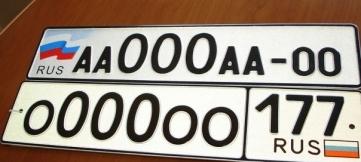 ГИБДД анонсировал изменение номерных знаков ТС