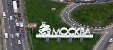 Платный въезд в Москву может быть введен уже в 2017 году