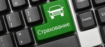 ОСАГО-2017: е-полисы и комментарии автовладельцев