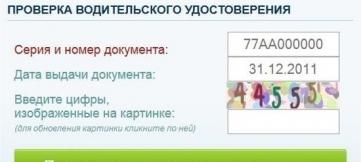 В регистрационных подразделениях московских  ГАИ предоставляют новую услугу