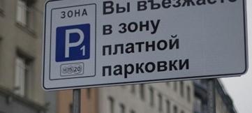 Парковка москвички обошлась ей в 30 тыс. рублей