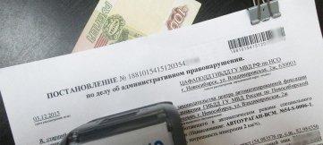 Депутат предлагает «обнулить» базы штрафников