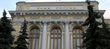 Три страховых компании лишил лицензии Центробанк